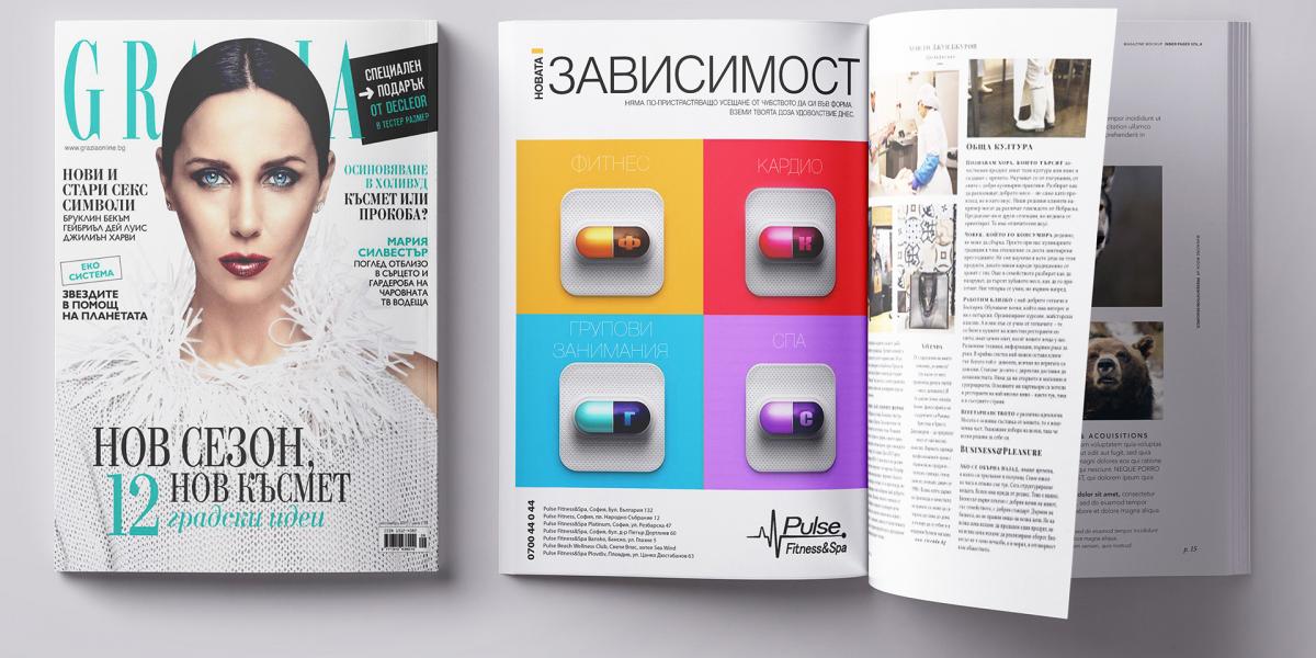Креативни визии списания